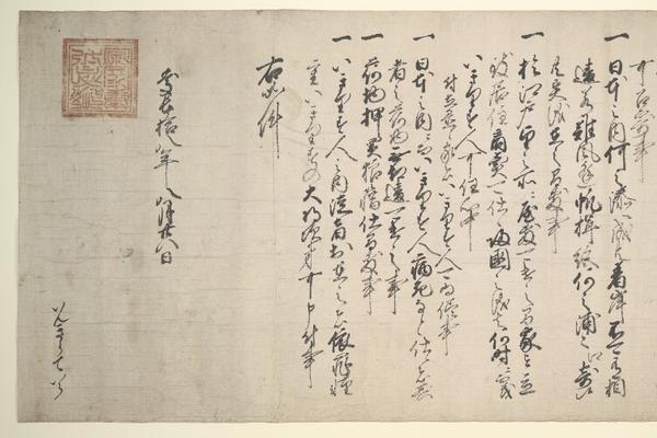 Shuinjo, Tokugawa Ieyasu, 1613, Bodleian Library MS. Jap. b.2, Photo: Bodleian Libraries, University of Oxford, 2020