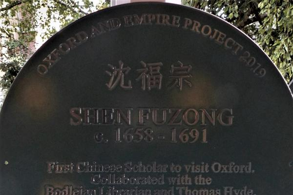 Shen Fuzong plaque