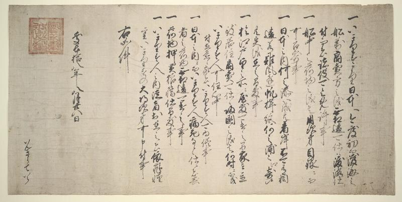 Shuinjo, Tokugawa Ieyasu, 1613, Bodleian Library MS. Jap. b.2, Photo: Bodleian Libraries, University of Oxford, 2020